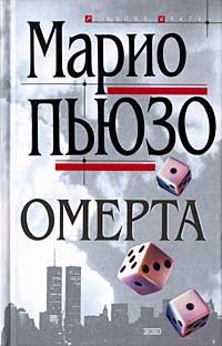 Пьюзо Марио Последний Дон скачать книгу