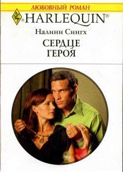 Любовном романе в героев знакомство