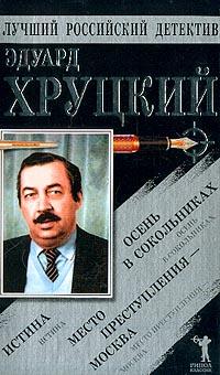 Книги Эдуарда Хруцкого Скачать