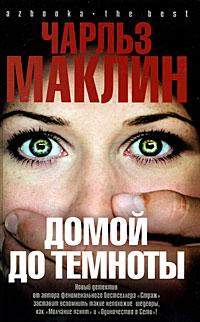 сайт знакомств на русском п