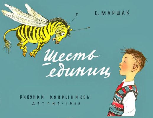 Самуил Маршак  rupoemru
