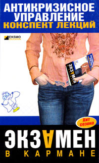 ebook Biophysik 1996