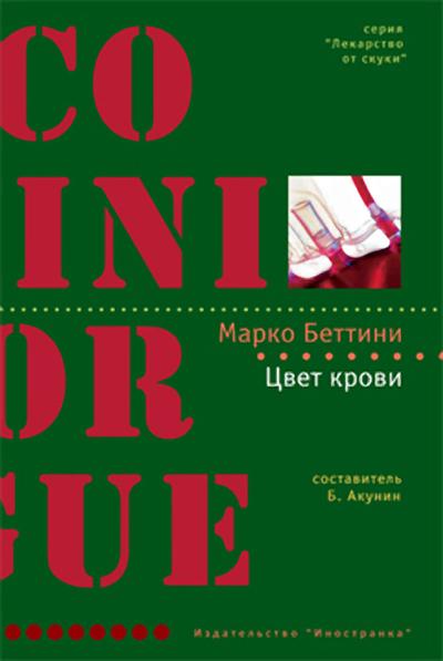 ebook перестановочные матрицы 2003