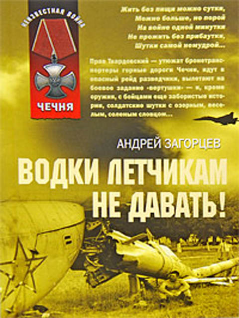 загорцев андрей скачать книги бесплатно fb2