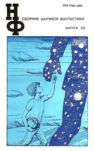 Блакитна дитина читати аудіокнига