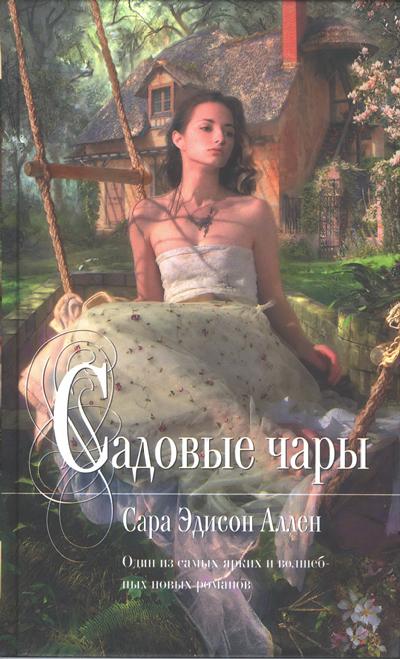 читать книги онлайн тори про сестру сони сару современные, практичные
