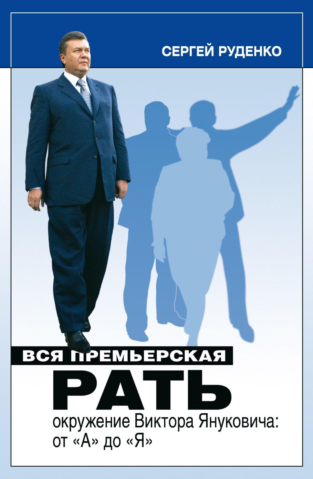 руденко сергей владимирович курган биография