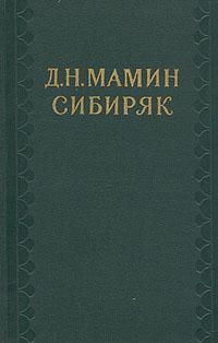 Мамин сибиряк рассказы о природе урала фото 221-952