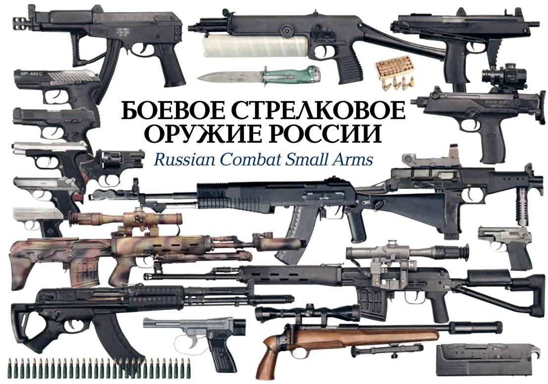Стрелковое оружие автоматы онлайнi играть в игровые аппараты бесплатно о