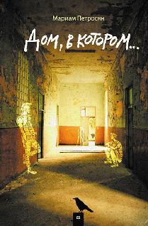 Скачать книгу бесплатно дом в котором мариам петросян