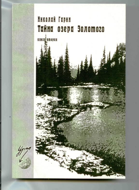 Бесплатно скачать книгу тайна красного озера
