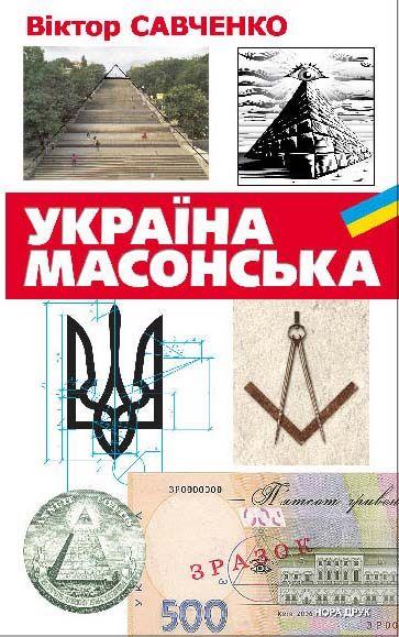 Україна Масонська Бесплатно