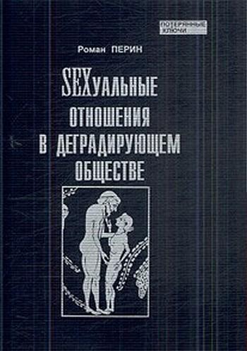seksualnie-otnosheniya-literatura