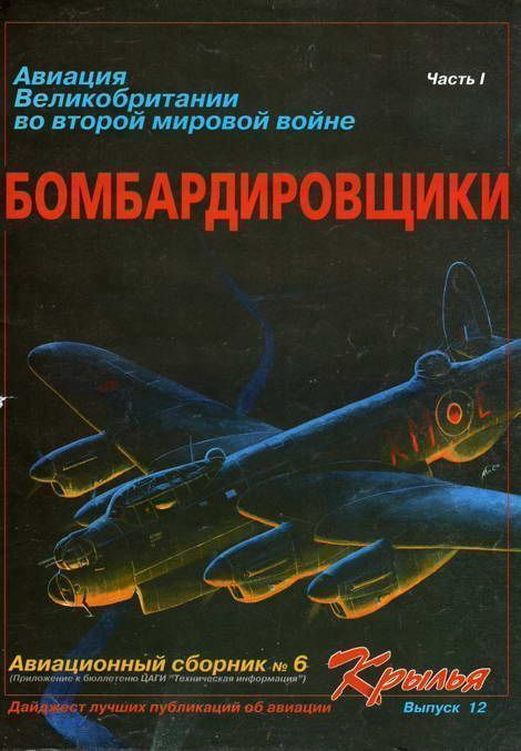 Книги по авиация скачать
