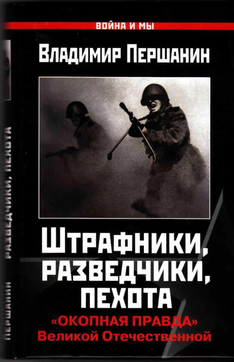Книги о штрафниках скачать бесплатно
