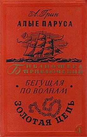книги алые паруса: