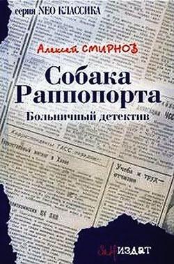 Книга Собака Раппопорта. Больничный детектив