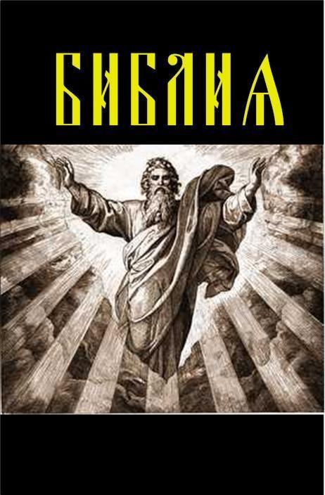 Пол Джоанидис Библия секса скачать книгу fb2 txt бесплатно