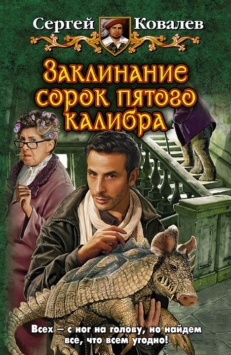 Все книги сергея ковалева викторовича скачать бесплатно
