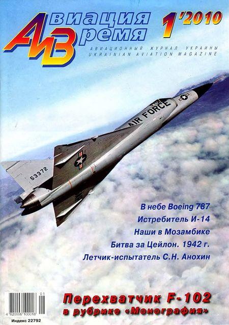 Журнал авиационный сборник