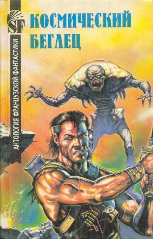 Космическая фантастика электронные книги