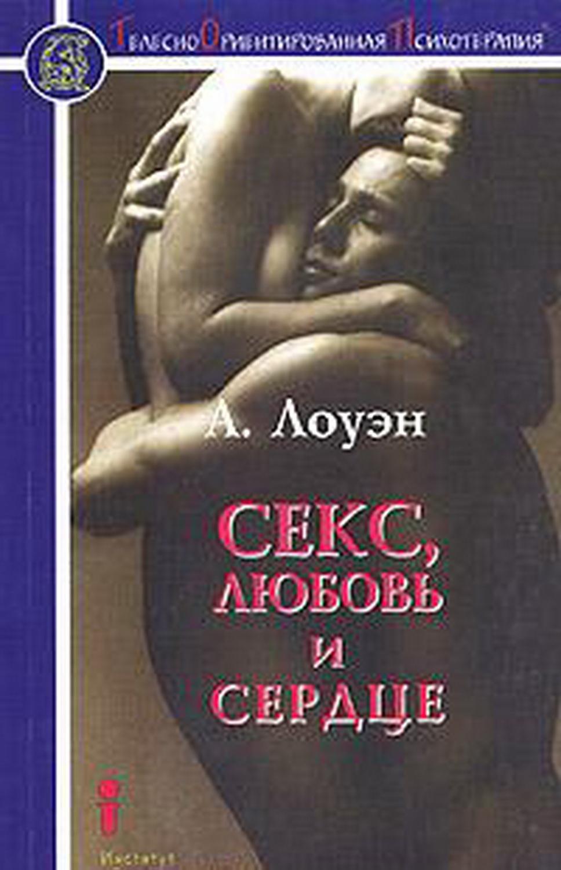 Секс литература читать 4 фотография