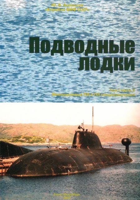 подводные лодки советского флота том 2