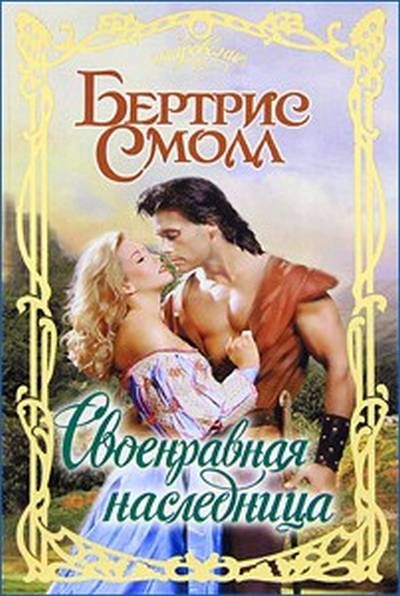 Ever since then манга читать на русском
