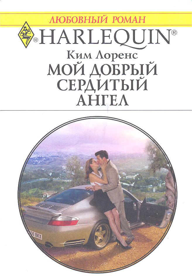 Скачать книгу лоренс ким поспешное замужество