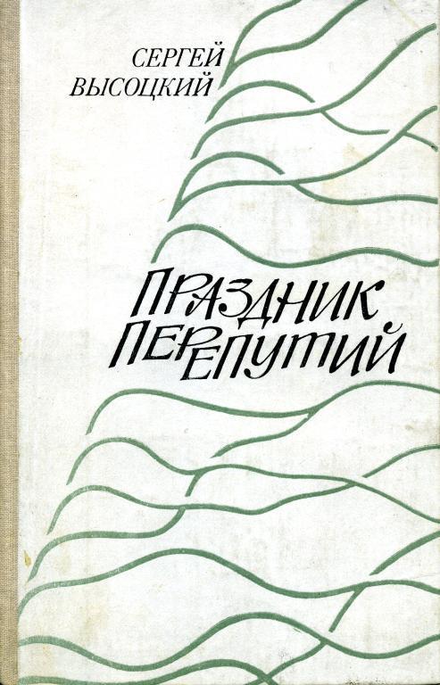 Сергей высоцкий скачать книгу бесплатно