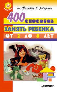 фельдчер либерман 400 способов занять ребенка 2-8 лет