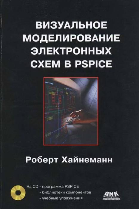 электронных схем в PSPICE