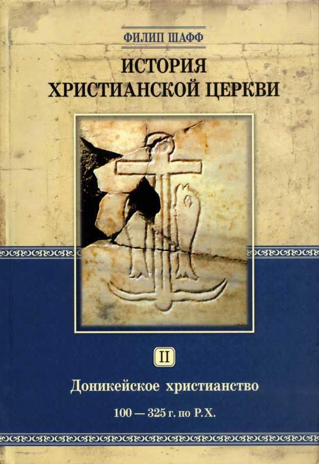 Книга история христианства