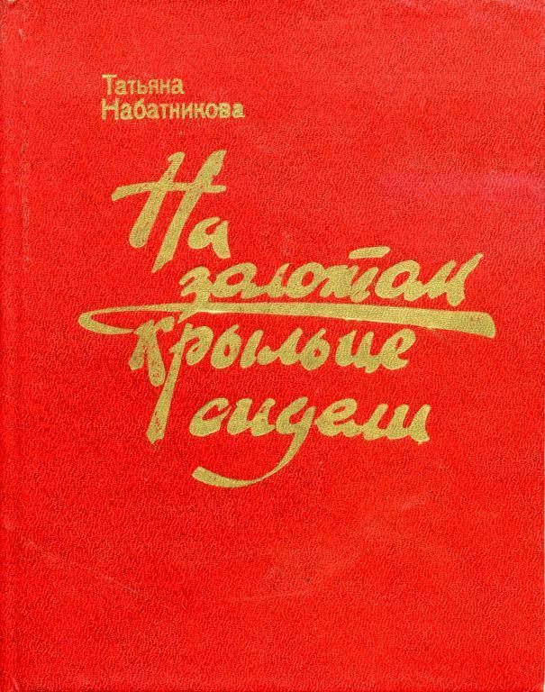 book к истории полярной эксп бахова