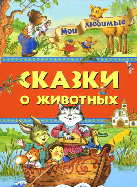 Детские сказки скачать в формате epub