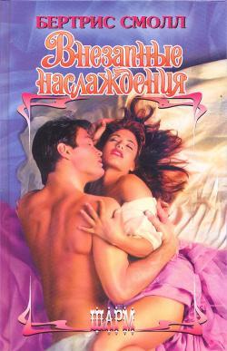 fb2 бертрис смолл любовные романы