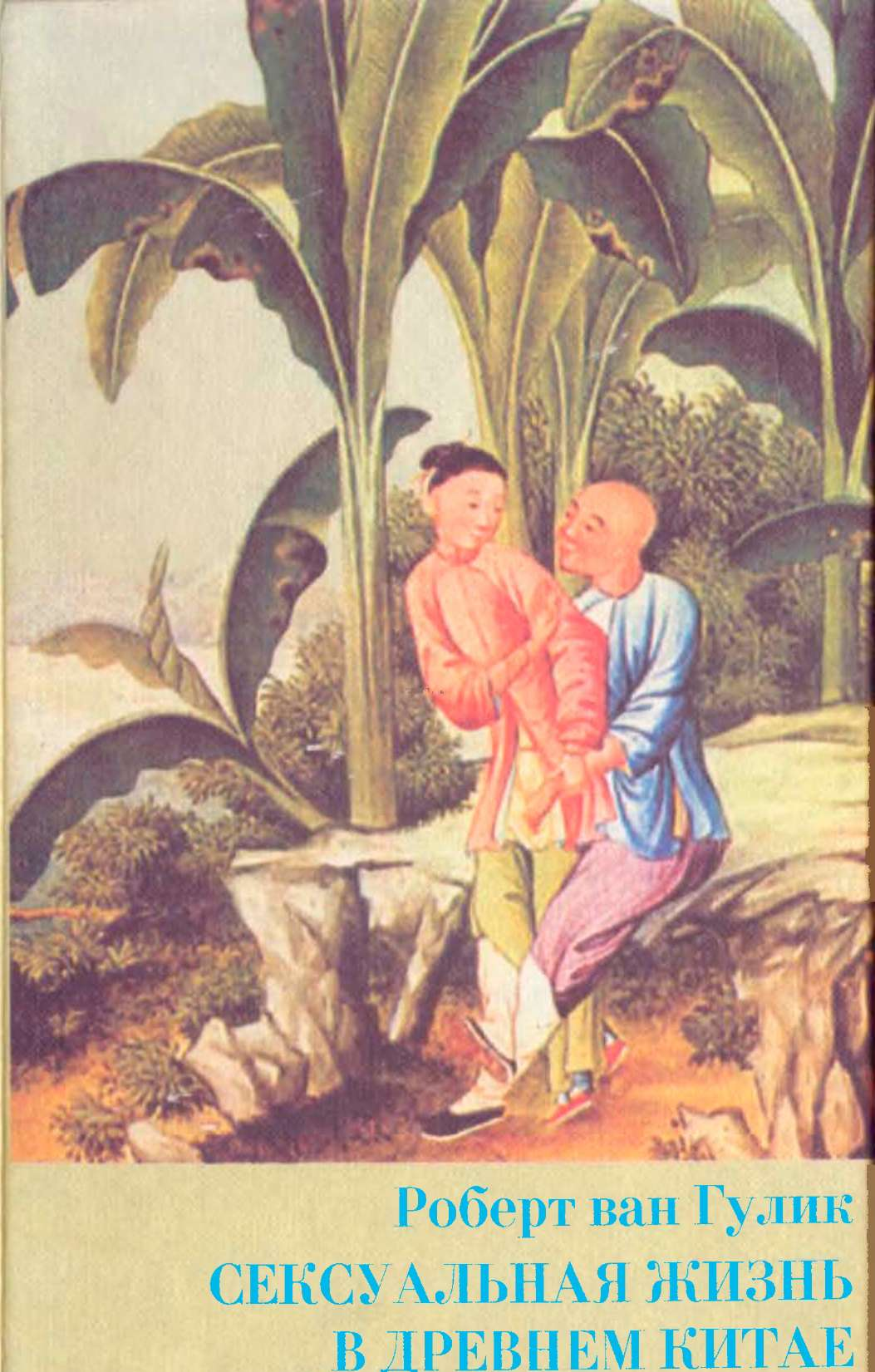 Секс древнем китайи 8 фотография