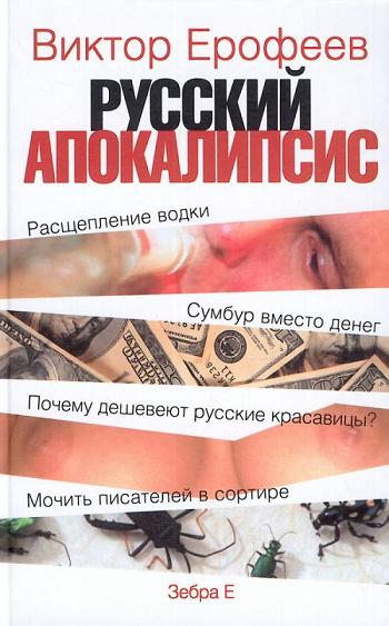 хороший сталин скачать pdf