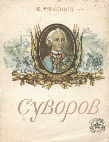 Виктор Суворов Аквариум Фильм Скачать