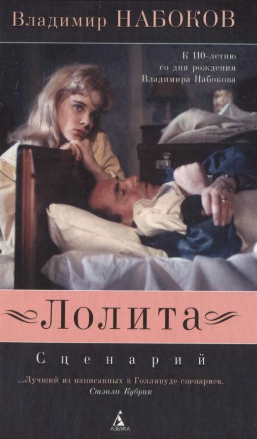 Лолита книги скачать бесплатно fb2