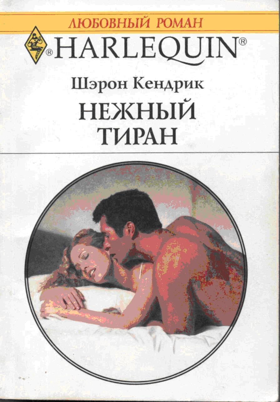 Сексуальные романы читать 13 фотография