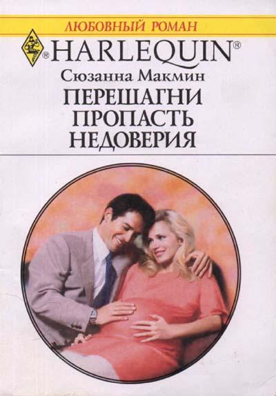 Короткие любовные романы читать о брошенных беременных 89