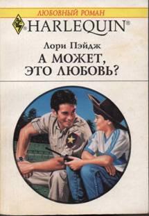 Любовные романы, книги о любви Читать любовные романы