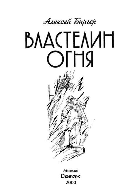 Алексей биргер книги скачать fb2