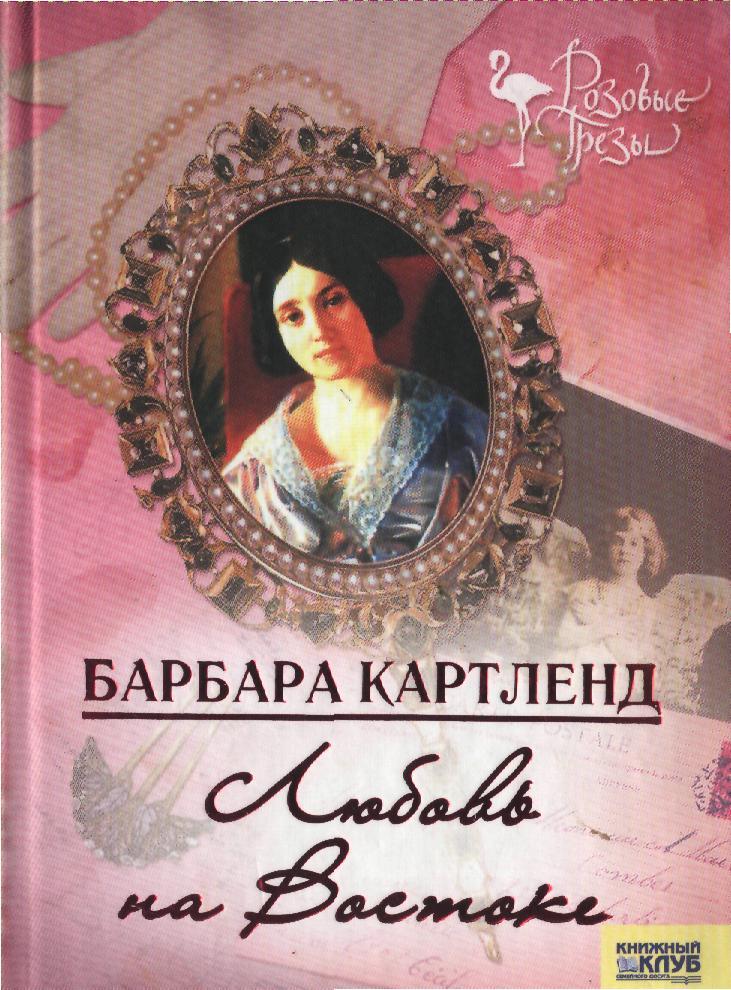 Барбара картленд скачать книги бесплатно fb2