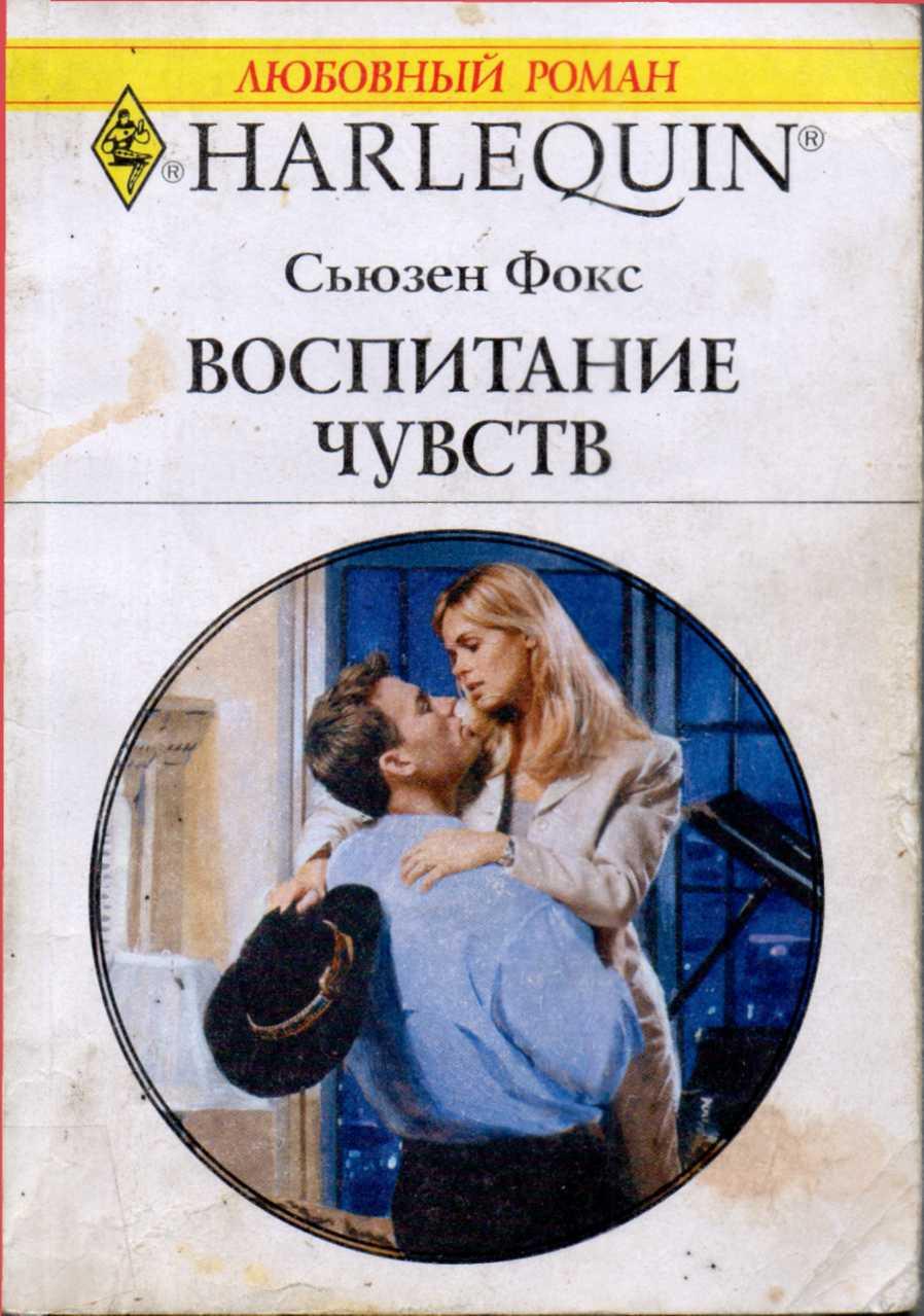 Книги сьюзен фокс скачать бесплатно