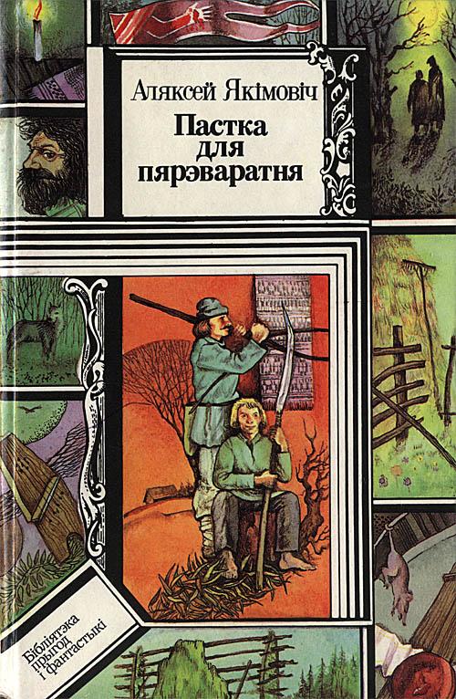 Анастасия медведева история моего пленения читать онлайн полностью