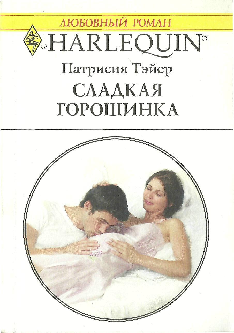 Короткие любовные романы читать о брошенных беременных 12