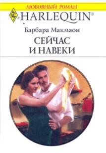 Короткие любовные романы читать о брошенных беременных 40