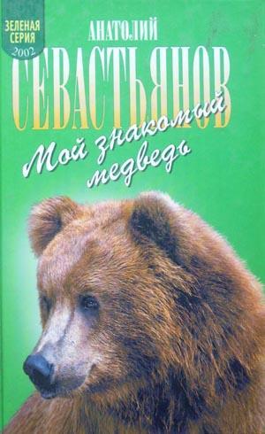 отзыв о книге драгунского мой знакомый медведь